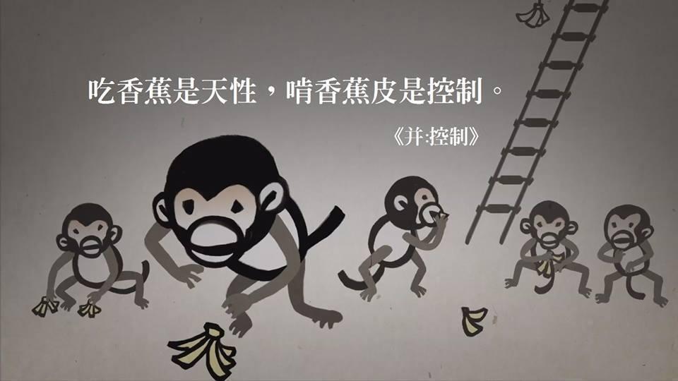 李惠仁引用美國心理學家的測驗,暗指中國大陸對於思想的控制。圖擷自李惠仁臉書