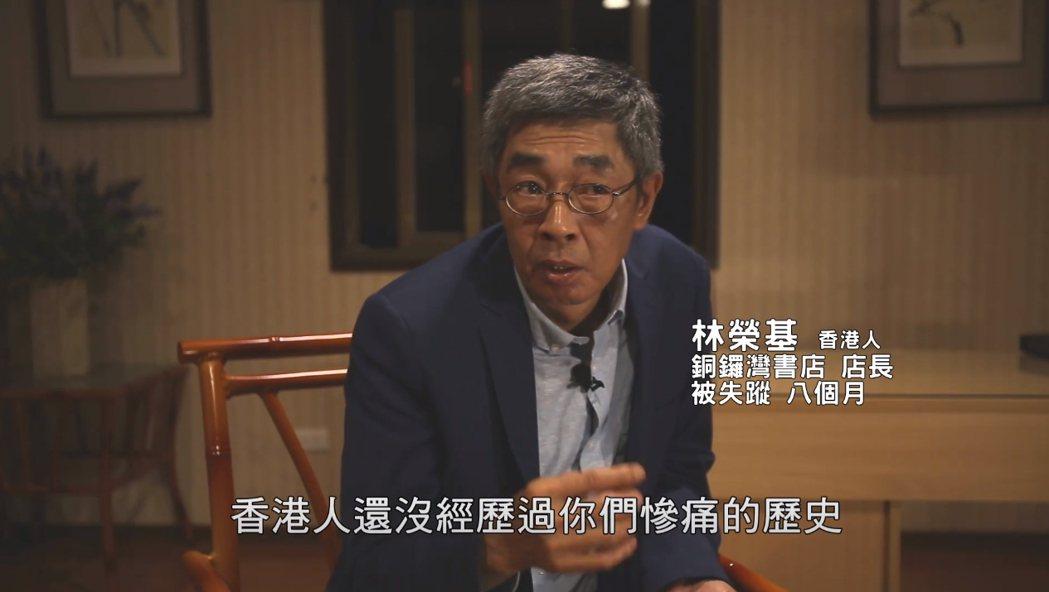 「被失蹤」長達8個月的香港銅鑼灣書店店長談論香港雨傘革命。圖/擷自影片