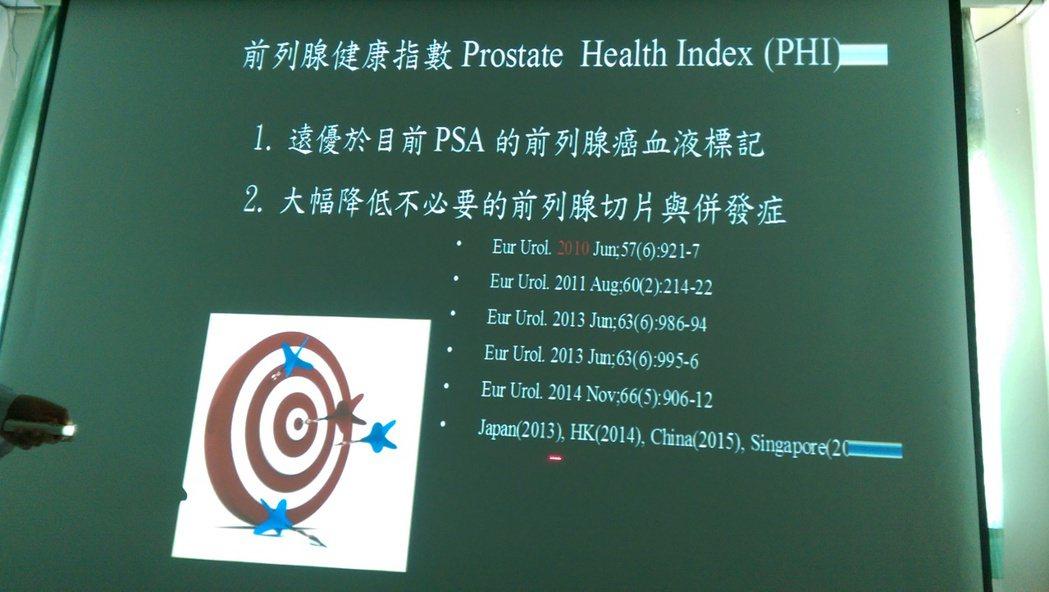 研究證實前列腺健康指數PHI,遠優於目前的PSA前列腺癌血液標記,可大幅降低不必...
