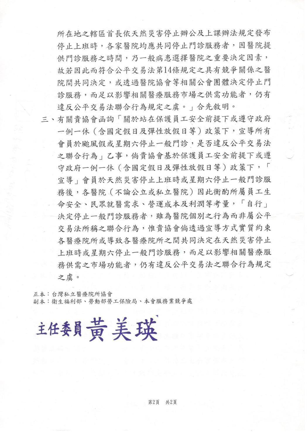 台灣私立醫療院所協會7月曾函詢公平會,詢問宣導颱風假或周六停診是否違法,獲函復,...