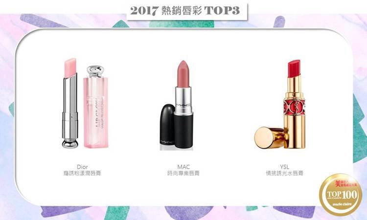 美妝百大賞-2017熱銷唇彩TOP3。圖/美麗佳人提供
