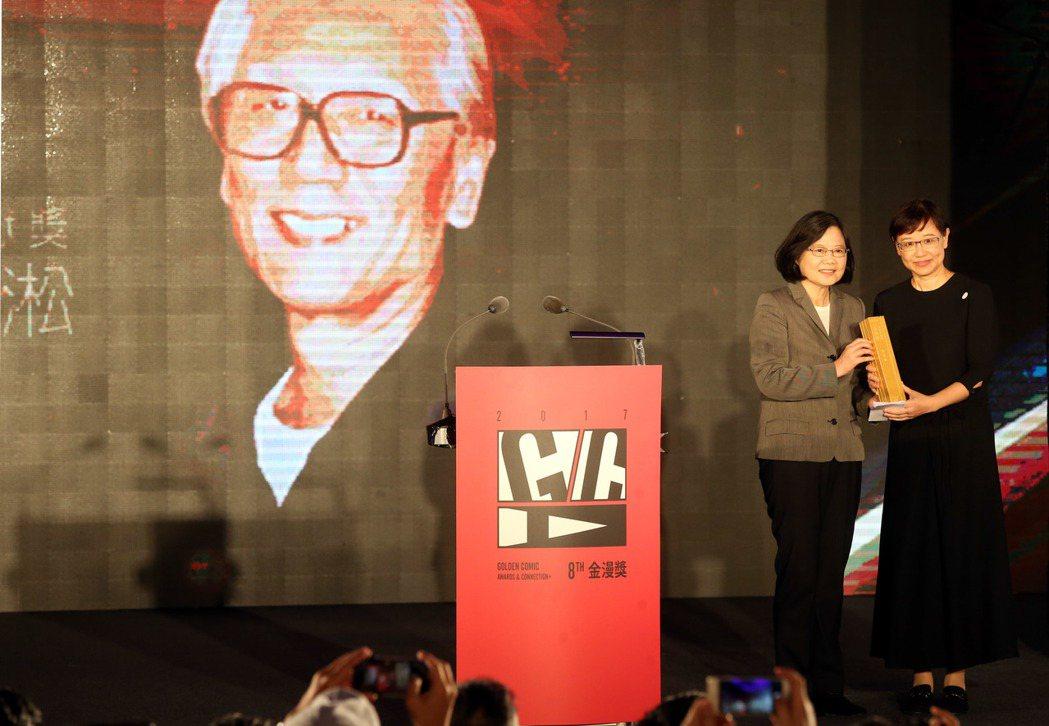 蔡英文總統下午出席2017金漫獎頒獎典禮,頒發特別貢獻獎給台灣第一代漫畫家許貿淞...