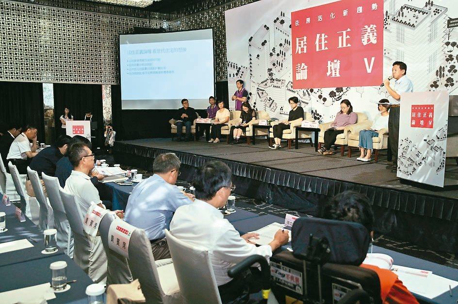 圖為台北市政府9月12日舉行的「居住正義論壇V」。 記者曾吉松/攝影