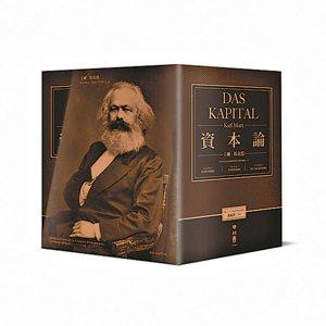 德國哲學家馬克思於十九世紀描述勞動階級及社會經濟的經典著作《資本論》全三卷,迄今...