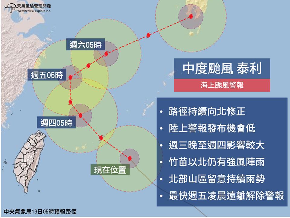 颱風提前北轉的趨勢明朗,路徑持續向北修正,對台灣的影響程度已較為緩和。圖/擷取自...