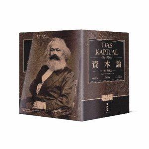 1867年9月14日,猶太裔德國人卡爾.馬克思(Karl Marx)出版《資本論...