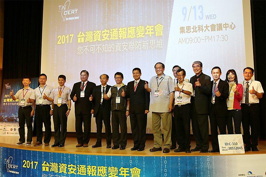 「2017台灣資安通報應變年會」參與活動貴賓合影。 中科院/提供