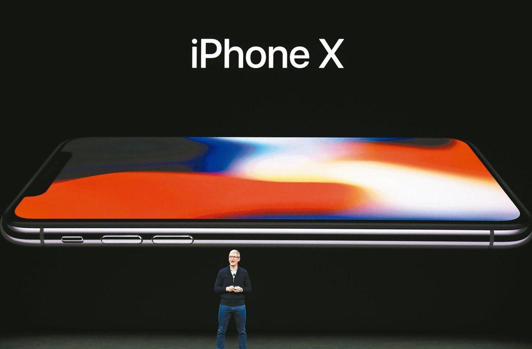 蘋果執行長庫克宣布新推出的iPhone X。 美聯社