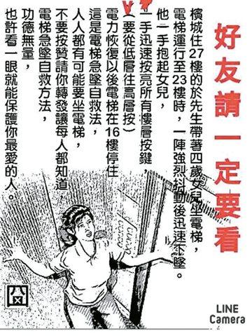 網傳搭電梯時,電梯急速下墜的自救法。