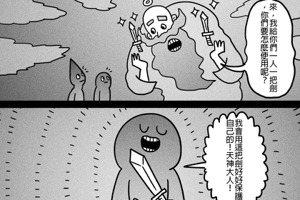 【黃色笑話】「一人一把劍」