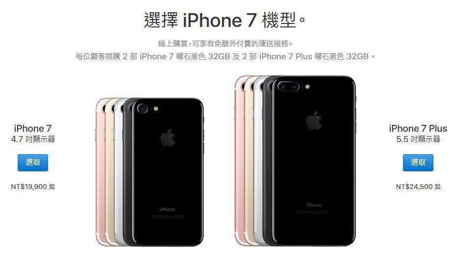 圖/截自蘋果官網