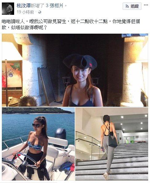 楊浩兒身材火辣。 圖/擷自臉書。