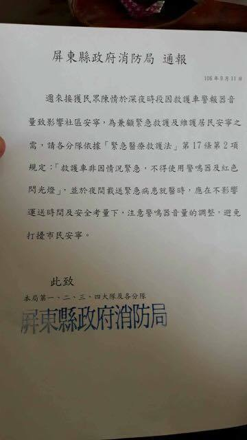 屏東縣政府消防局的公文。圖擷自靠北消防臉書
