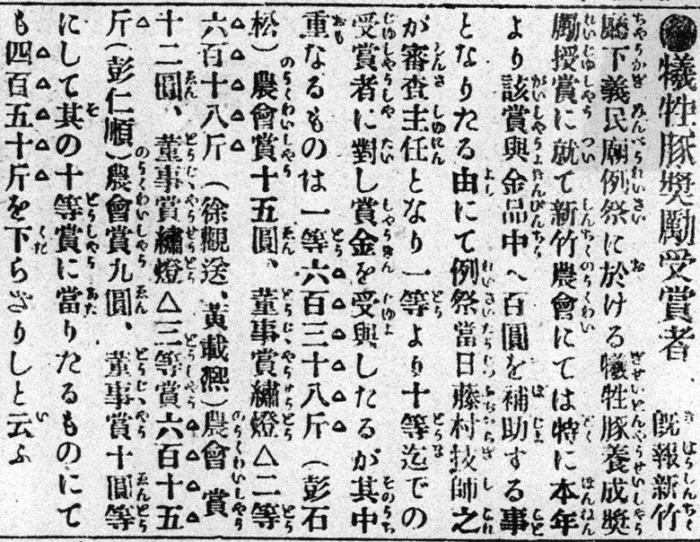 臺灣日日新報中,對於官方獎賞神豬競賽參賽者的報導。