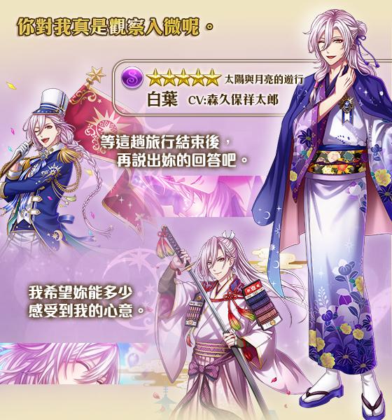 【★5‧紫‧白葉(SP)】