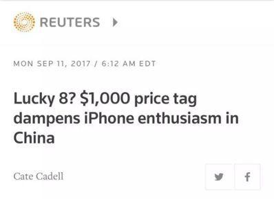 外媒《路透社》表示因為1000美元的售價太貴了,中國人恐怕買不起。