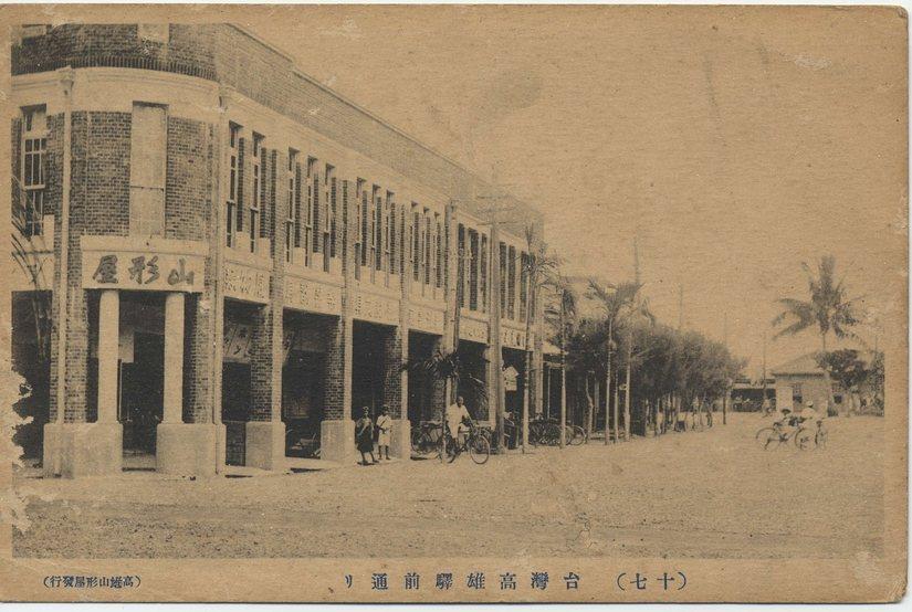 舊時高雄哈瑪星聚落的「町」。圖/高雄市政府文化局