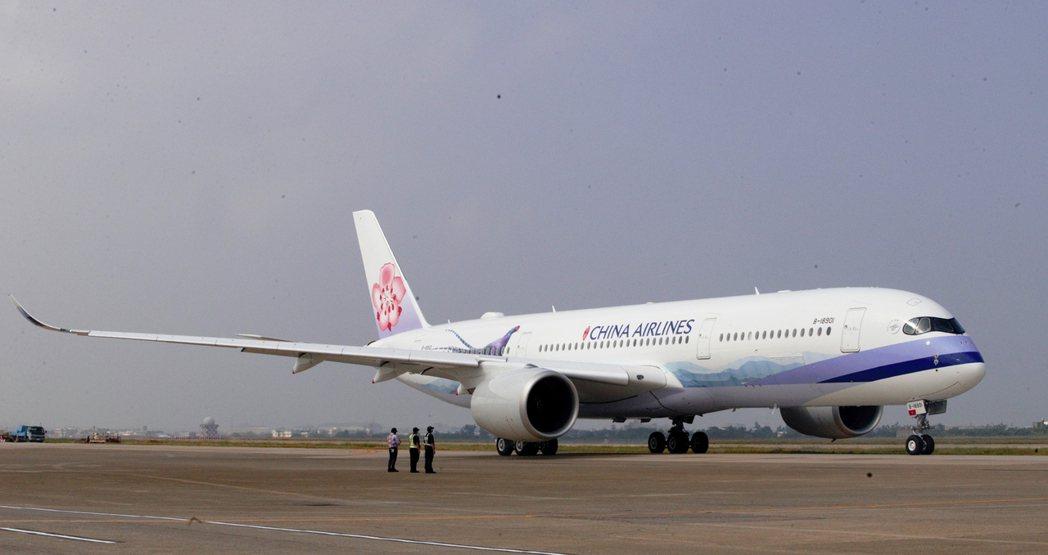 受到泰利颱風影響,華航今明兩天航班有異動。 圖/華航提供