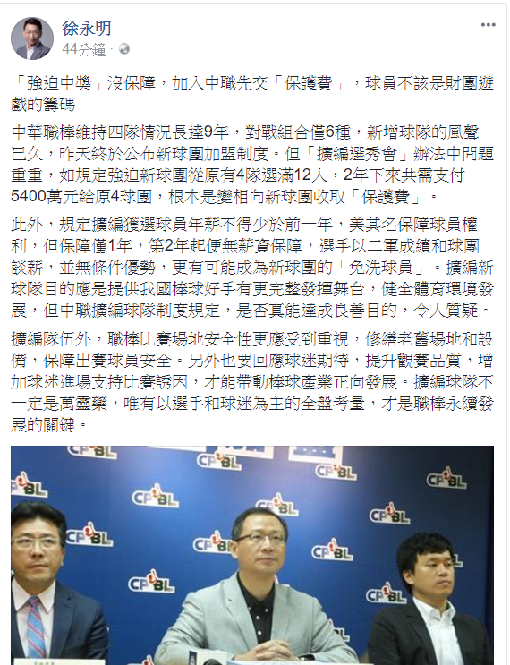 時代力量立法院黨團總召徐永明表示,中華職棒維持四隊情況長達9年,對戰組合僅6種,...