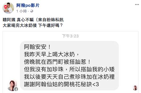 網友跟風「大冰奶」招桃術竟奏效,私訊封阿翰「仙姑」。圖/摘自臉書