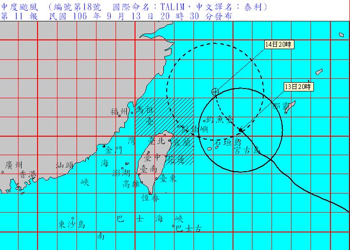 泰利颱風動態圖。圖/氣象局提供