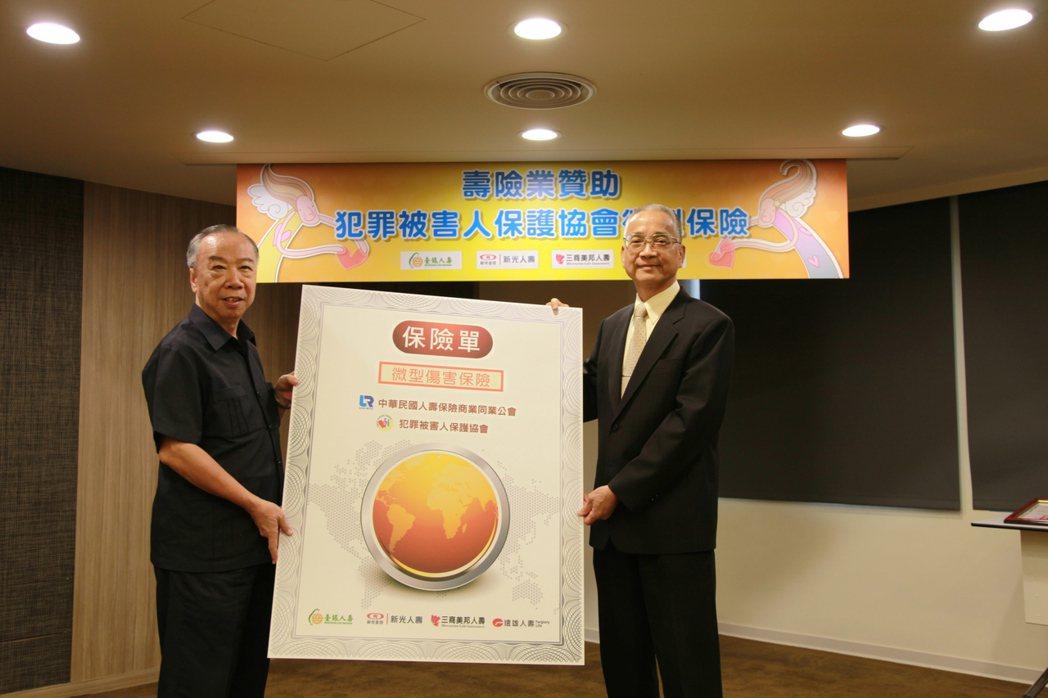 犯罪被害人保護協會董事長王添盛(左)與壽險公會理事長黃調貴(右)合照。壽險公會/...