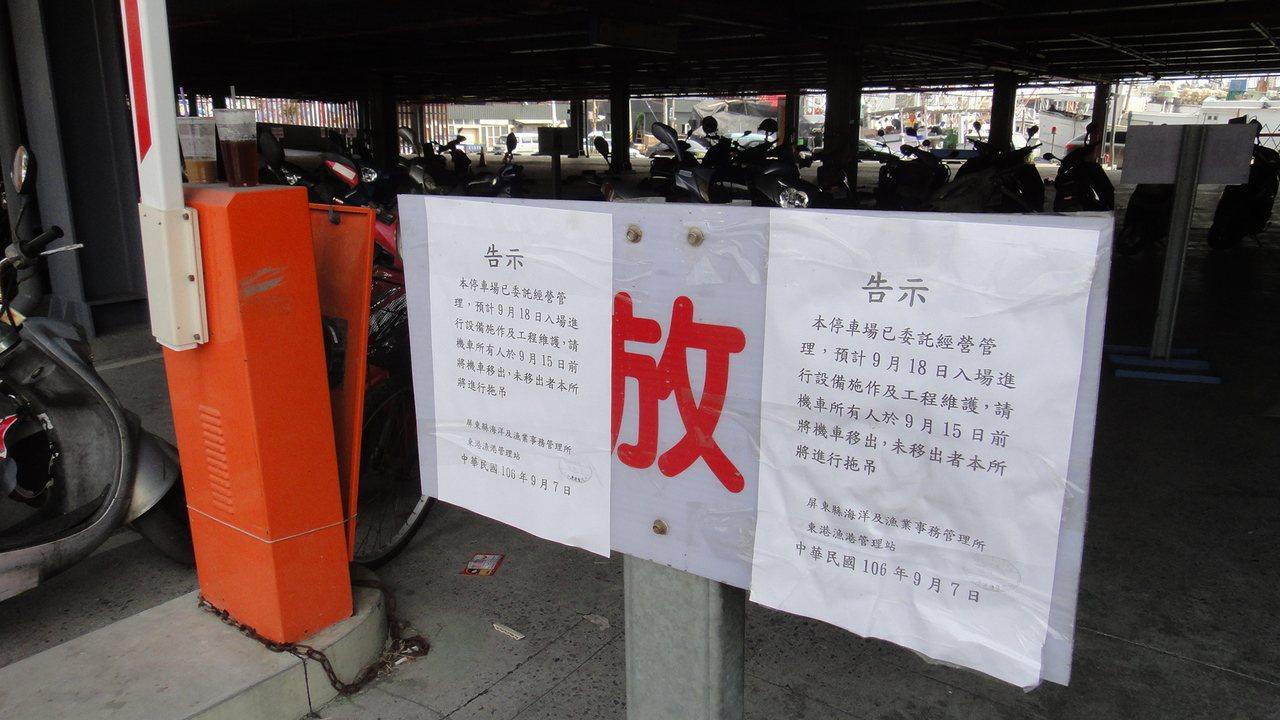 東港漁港停車場 下月起委外營運