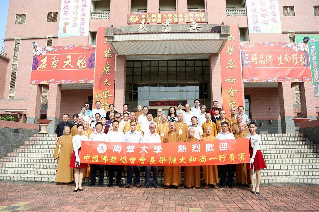 中國佛教協會會長學誠大和尚一行蒞南華大學參訪合影。 南華大學/提供