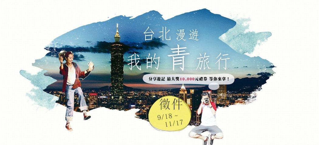 ▲北市青少年發展處舉辦「台北漫遊,我的青旅行」活動,鼓勵年輕世代分享旅行心得。 ...