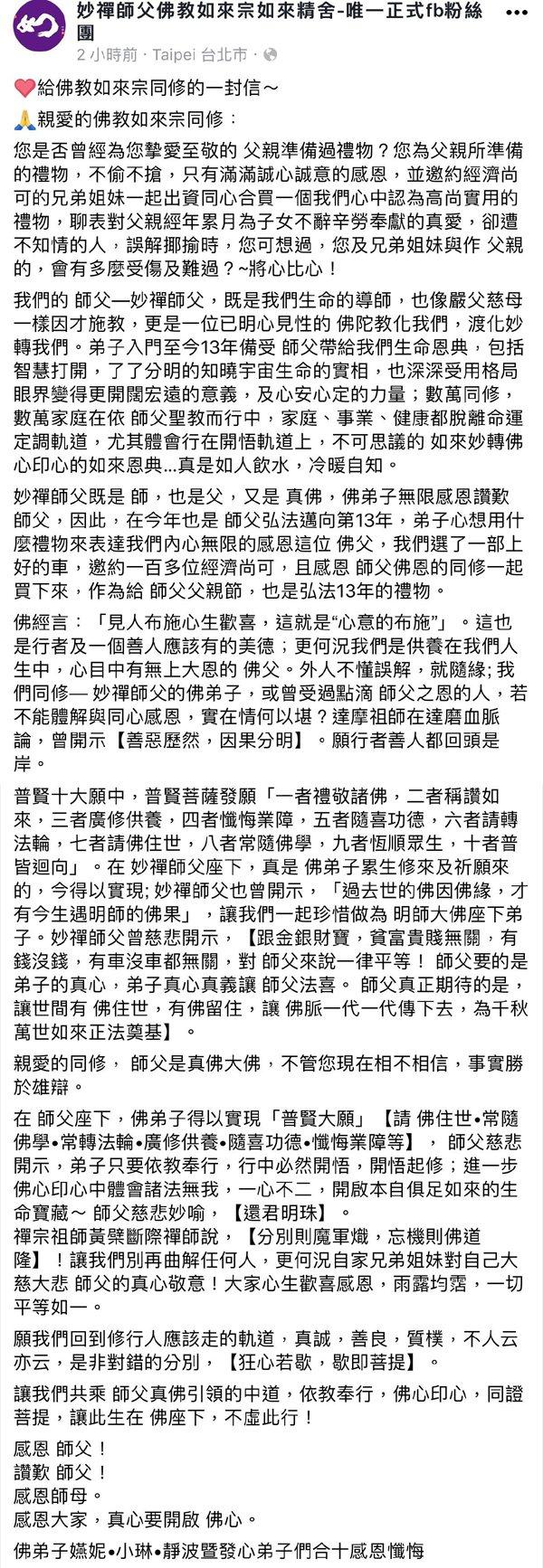 信徒貼在粉絲團的公開信已遭刪除,但「佛教如來宗」官網仍看得到。 圖擷自爆料公社