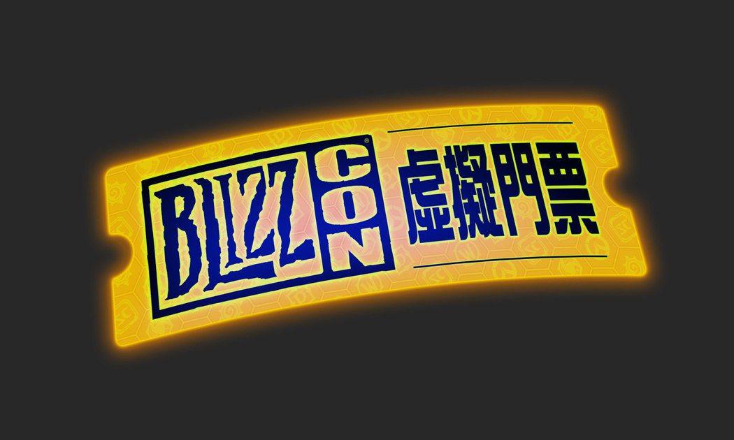 2017年BlizzCon虛擬門票今(14)日正式開放販售