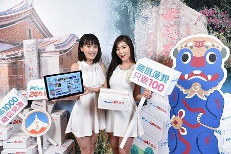 PChome24h購物攜手金門縣政府啟動「離島網購運費優惠」 超過百萬種在庫商品...