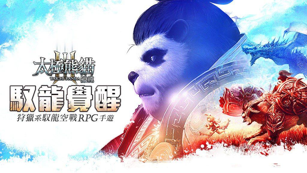 《太極熊貓3:獵龍》「馭龍覺醒」宣傳影片:https://youtu.be/fu...
