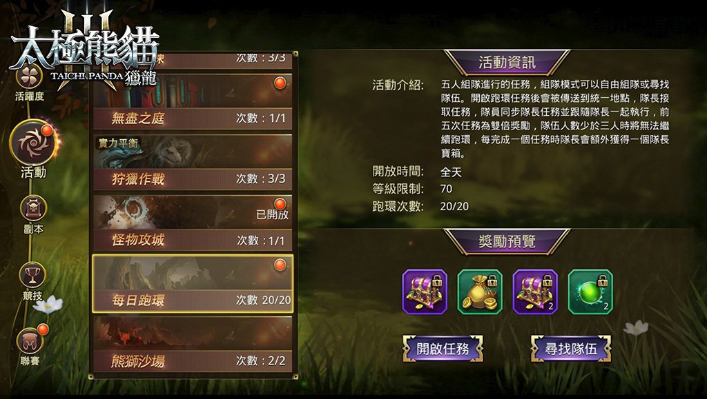▲師徒系統和跑環任務增添玩家互動樂趣。