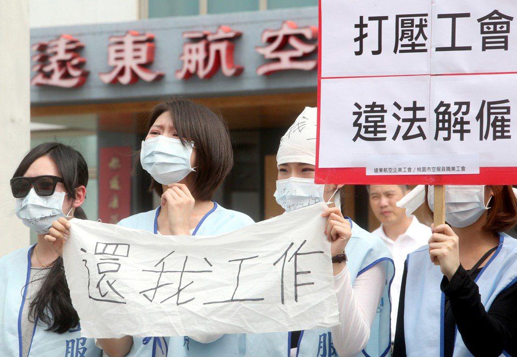 圖為遠東航空空服員抗議資方打壓工會成員,要求立刻恢復工會會員工作權。 圖/聯合報...