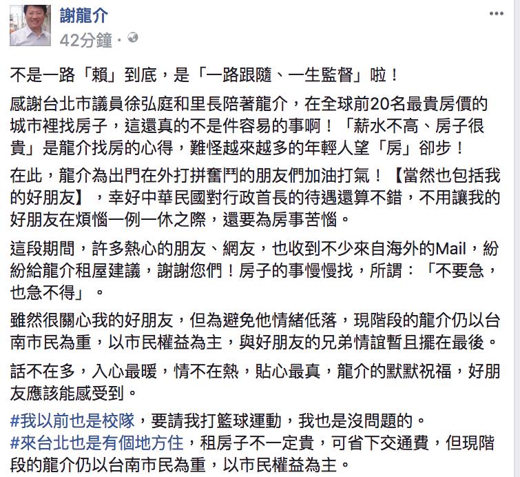 圖/擷取自台南市議員謝龍介臉書