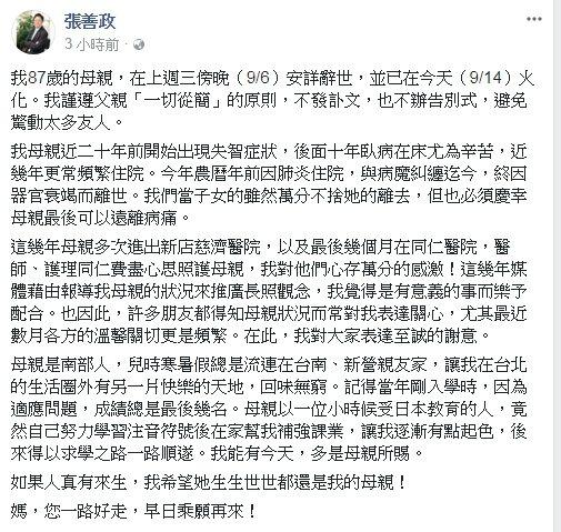 前行政院長張善政今在臉書表示,他的87歲母親已於上周3辭世,今天火化。圖/翻攝自...