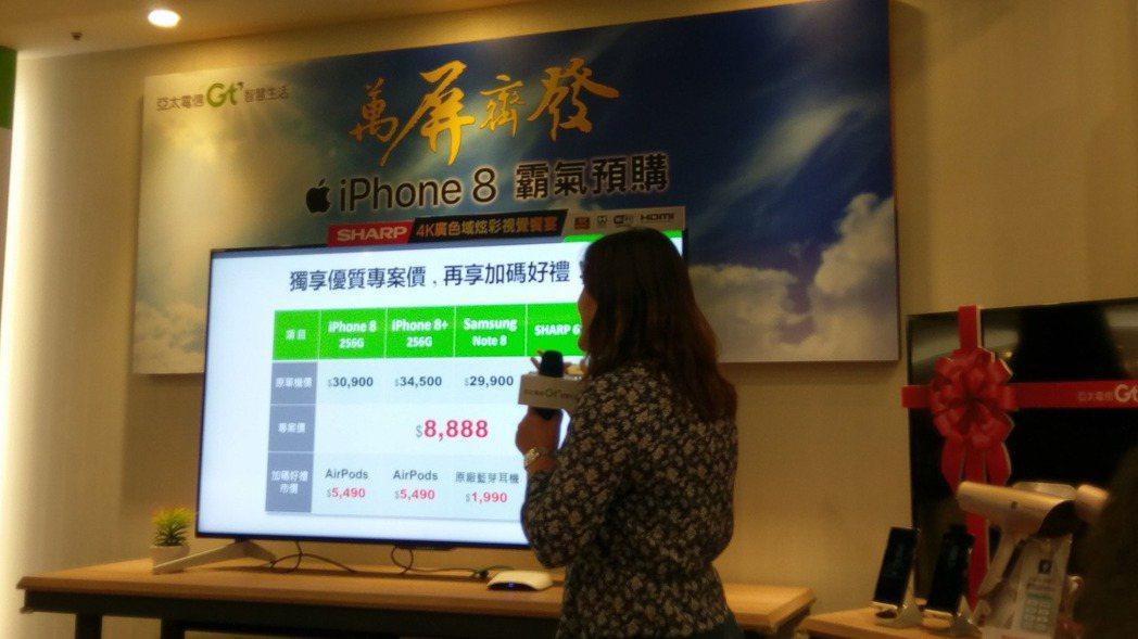 亞太電信宣布預購計畫。