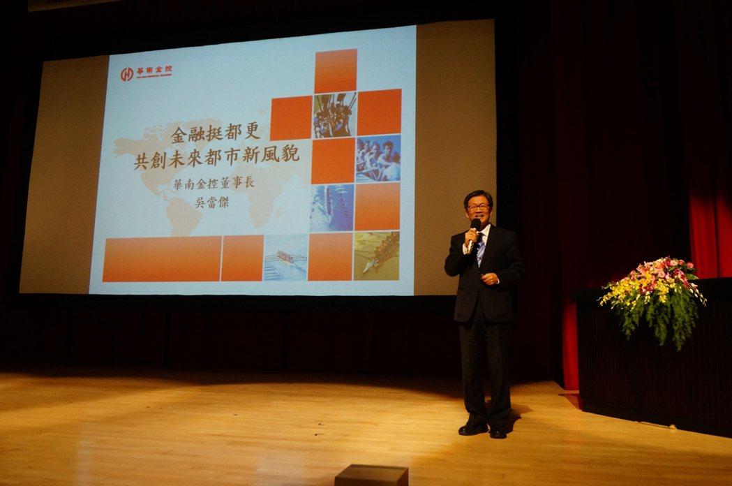 華南金控暨華南銀行董事長吳當傑發表「金融挺都更,共創未來都市新風貌」之專題演講。...