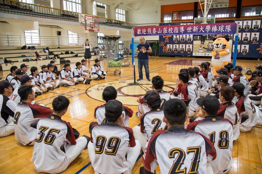 世新大學今年在新生始業式邀請中職前球員張泰山指導世新大學棒球隊。圖/世新大學提供