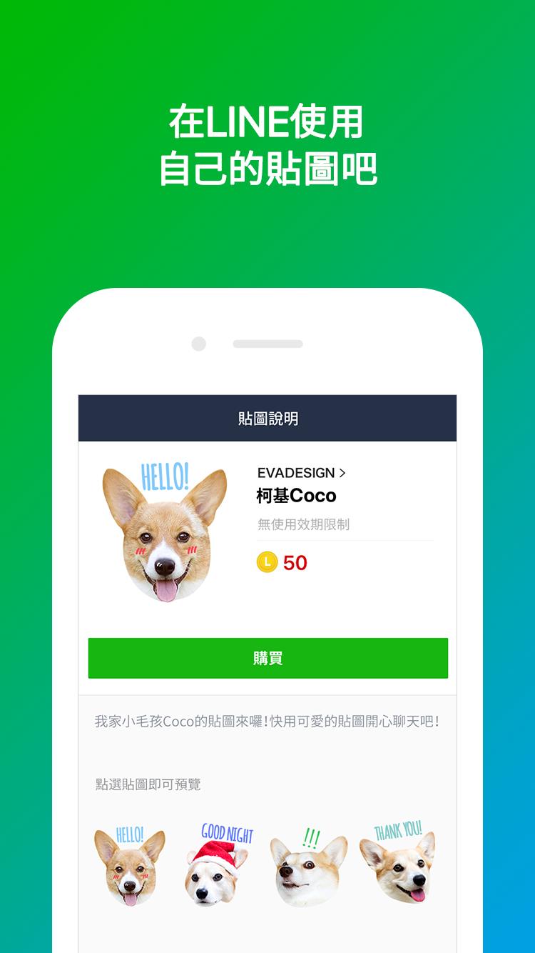 「LINE拍貼」App除了可製作專屬貼圖,還能上架販售。圖/LINE提供
