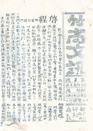 向陽鋼板刻印的《竹高文訊》第一期。 ◎向陽/圖片提供