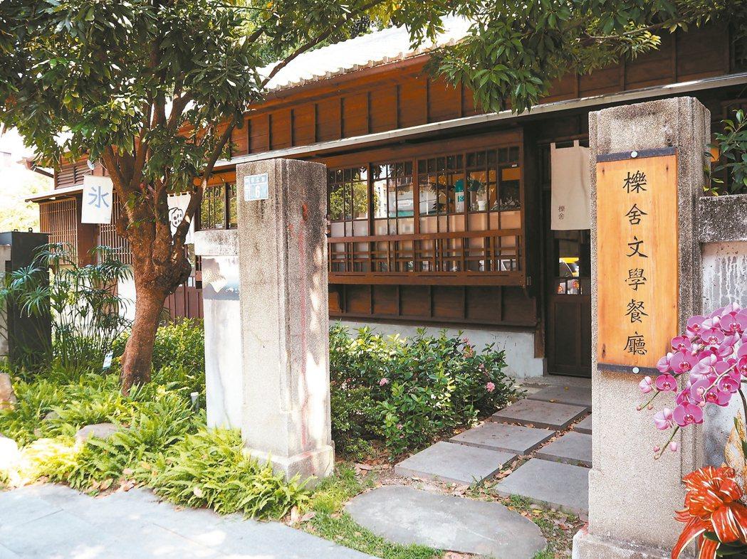 台中文學館「櫟舍文學餐廳」是日據時期警察宿舍,目前是歷史建築,古色古香。 記者喻...