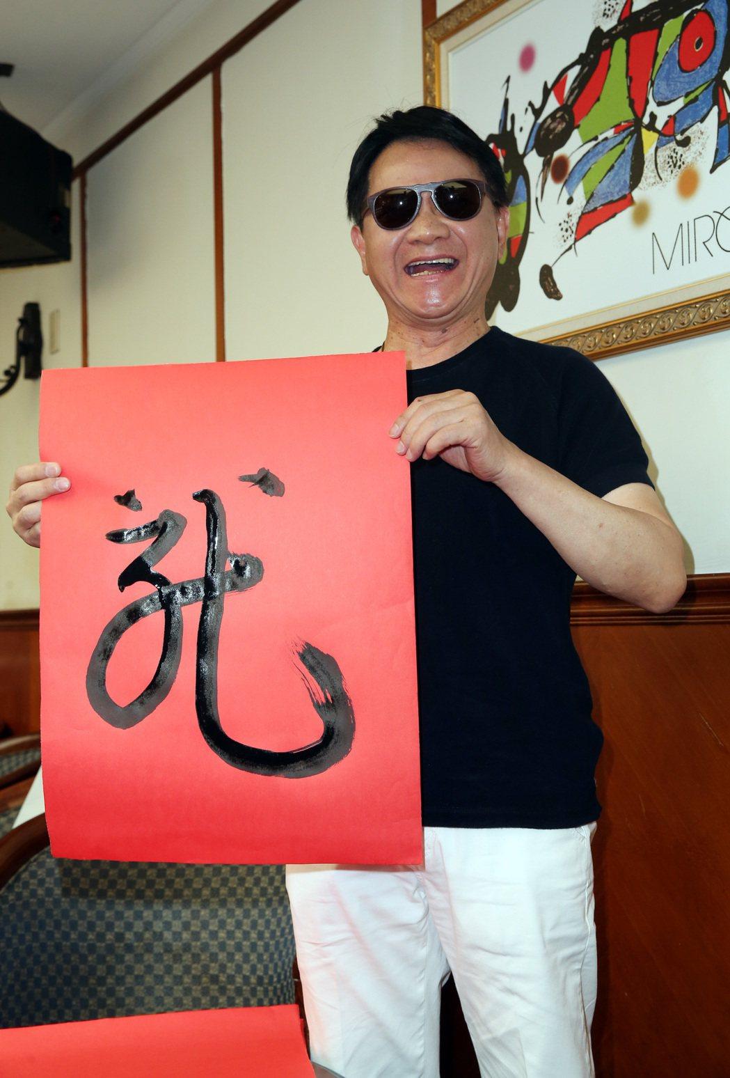 寶島歌王葉啟田舉行演唱會加場記者會,並當場揮毫「一條活龍」,澄清罹患失智症危機。...