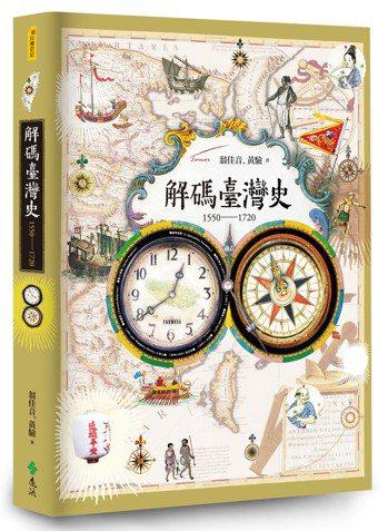 中研院台史所副研究員翁佳音,近日在遠流出版「解碼台灣史」,書中披露一般人不知道的...