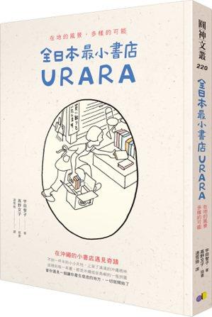 書名:《全日本最小書店URARA:在地的風景,多樣的可能》作者:宇田智子...