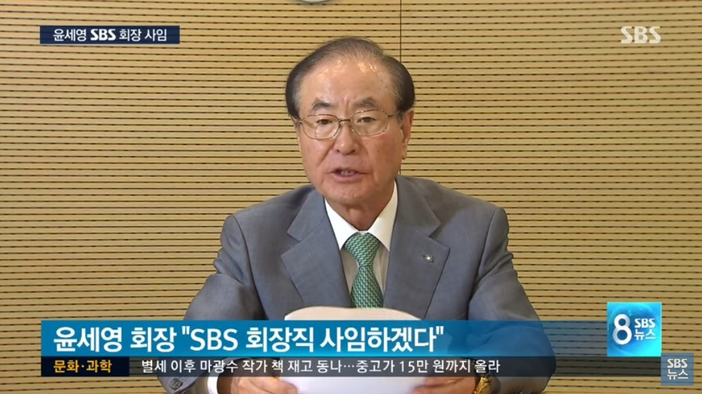 SBS會長尹世榮:「現在回頭來看自己這樣的『忠心』,我認為已經對公正報導產生污點...