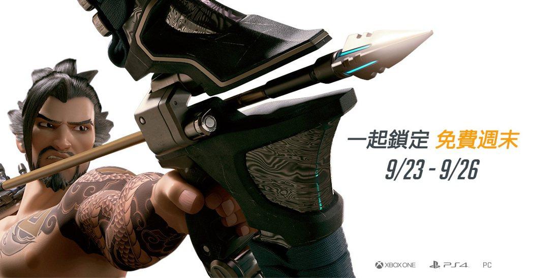《鬥陣特攻》免費週末將於9月23日重返PC、PS4與Xbox One 圖/暴雪提...