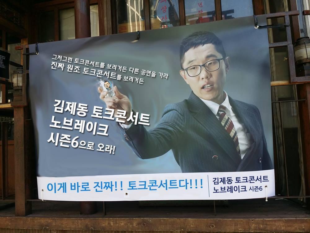 公開自己支持進步陣營的理念,並力挺盧武鉉前總統的名主持人金濟東,更是直接碰過國情...