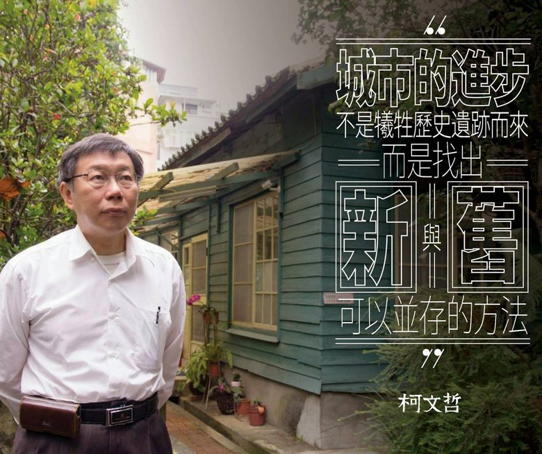 選前柯文哲才簽署《台北市市民文化宣言》,選後馬上改口:「古蹟保存要錢很麻煩」。 ...